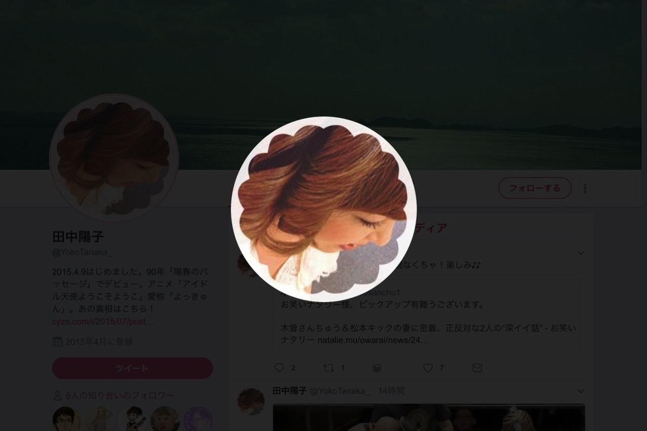 アレクサンダー大塚、ようこそようこの田中陽子と結婚を発表
