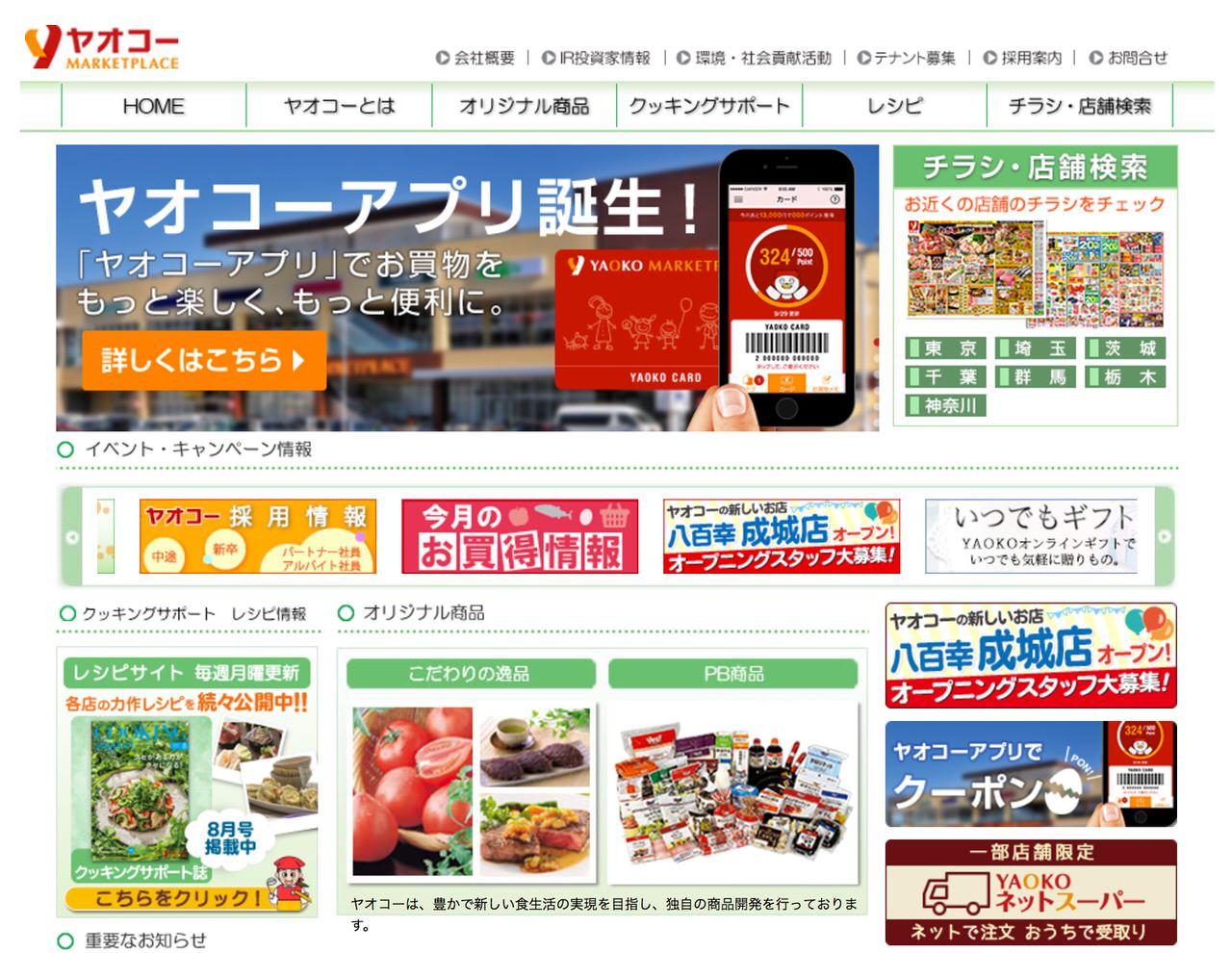 浦和パルコ、ヤオコーが大丸跡に 〜11月末開店