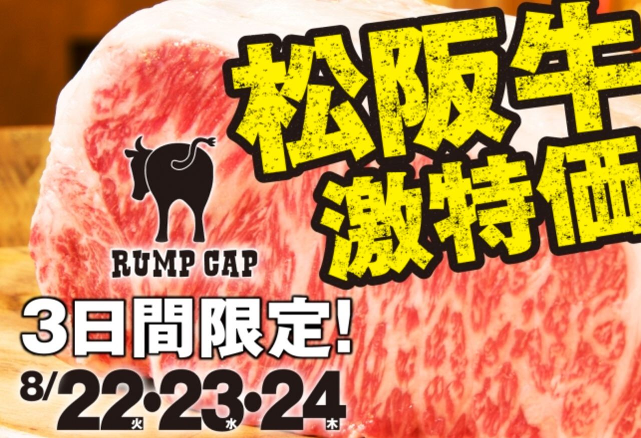 「RUMP CAP(ランプキャップ)」渋谷店オープンを記念し都内7店舗で松阪牛ステーキのほぼ原価キャンペーンを実施(8/22〜24)