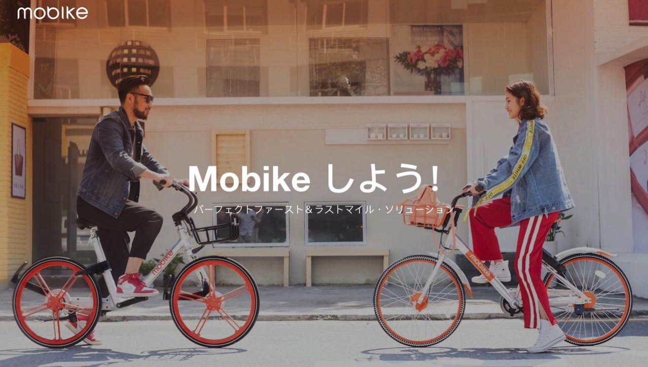 中国発の自転車シェアリングサービス「モバイク(Mobike)」札幌からローンチ(追記あり)