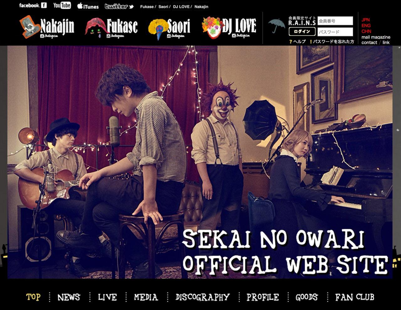 「SEKAI NO OWARI」Saori、妊娠を発表