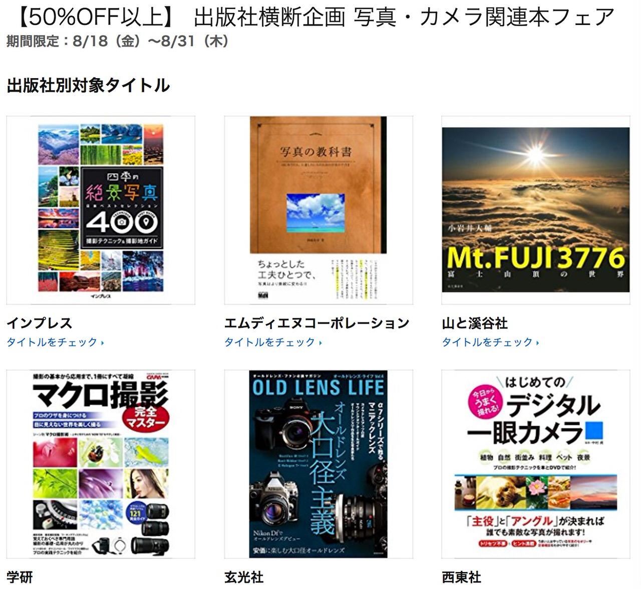 【Kindleセール】50%OFF以上「出版社横断企画写真・カメラ関連本フェア」(〜8/31)