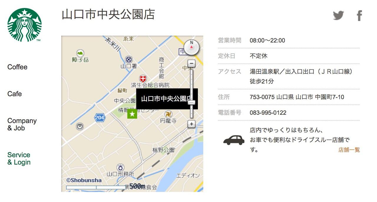 都道府県庁所在地に最後のスタバ「山口市中央公園店」がオープン