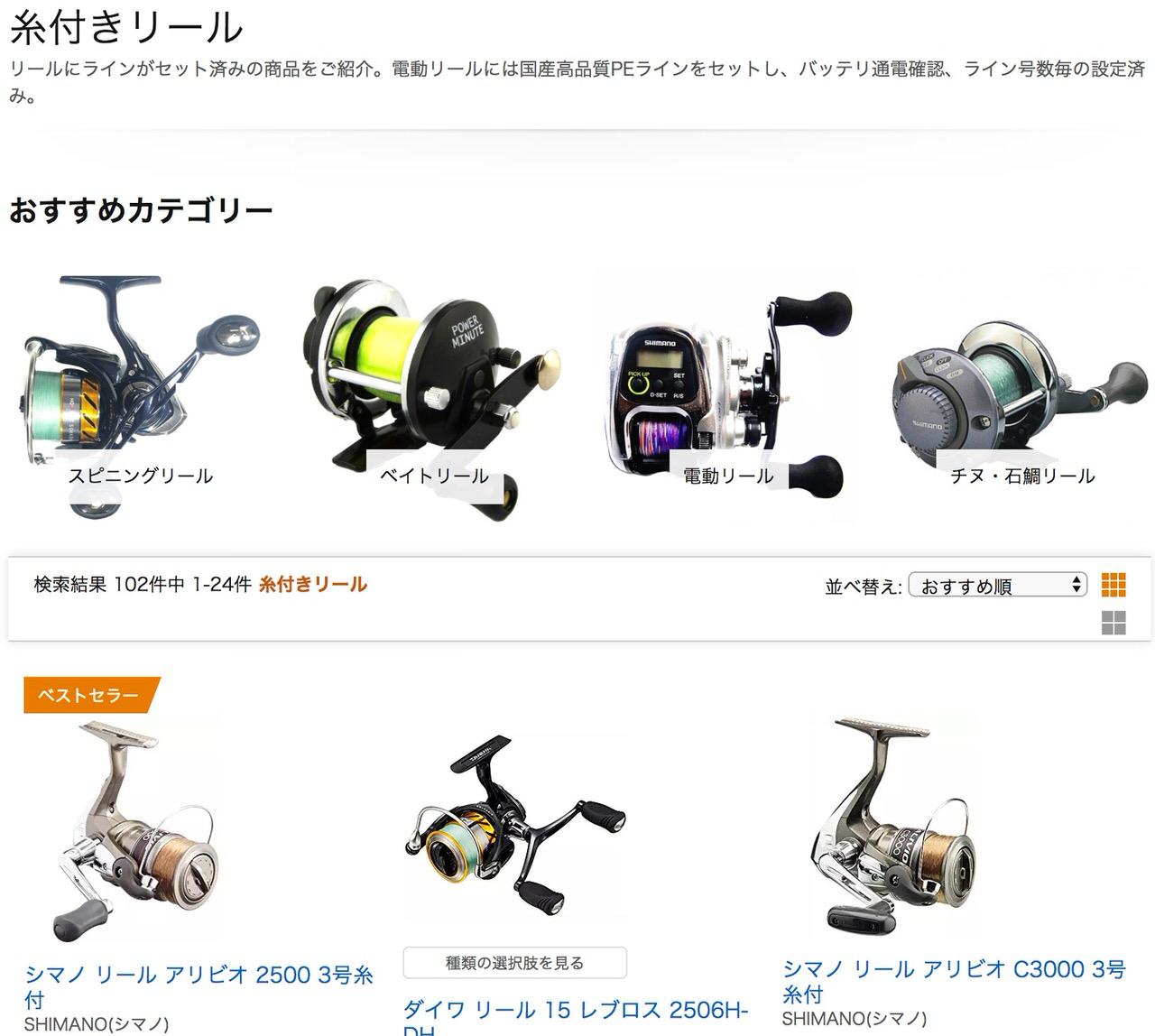 Amazon「糸付きリールストア」オープン