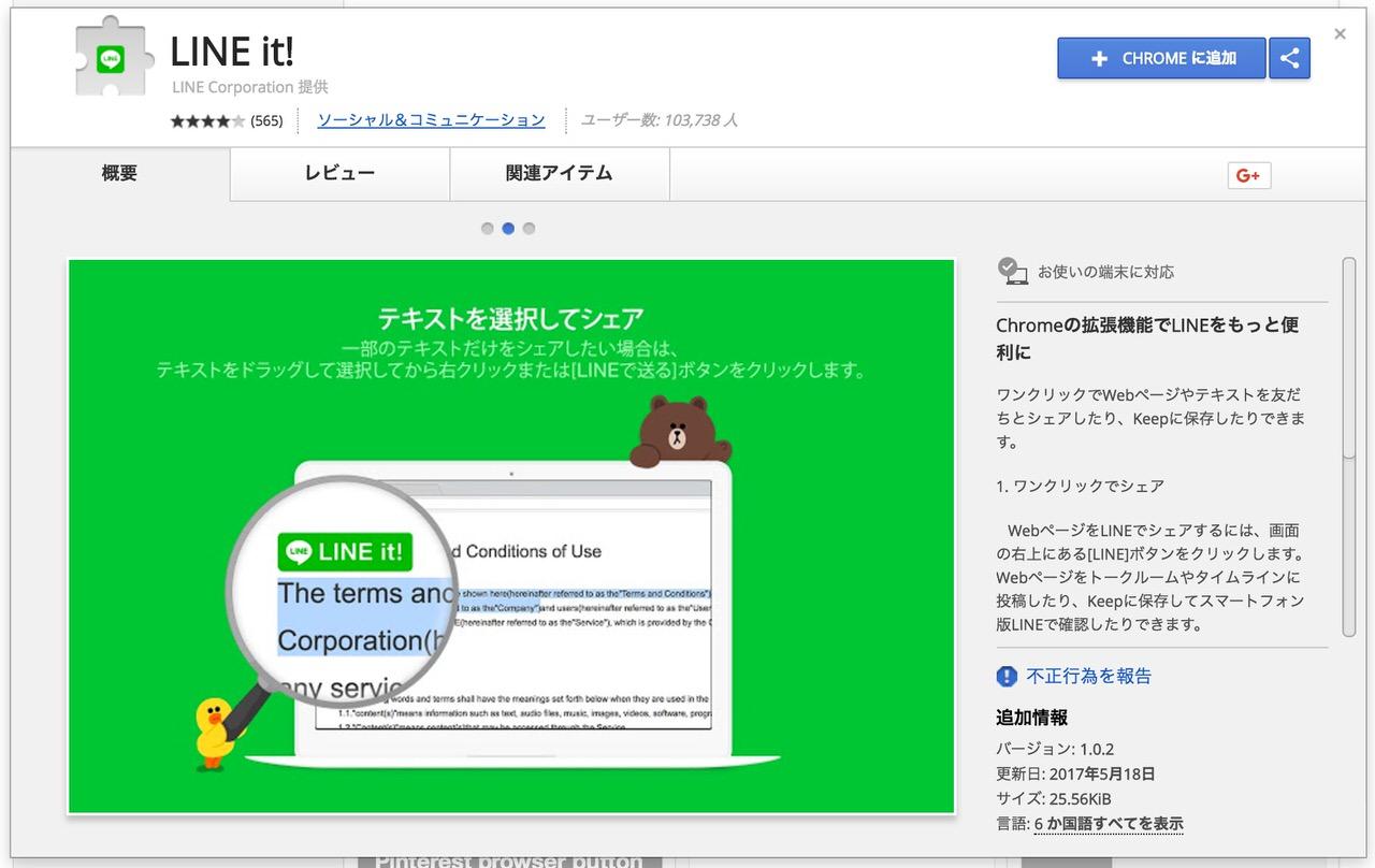 ウェブやテキストを手軽にLINEでシェアするGoogle Chrome機能拡張「LINE it!」