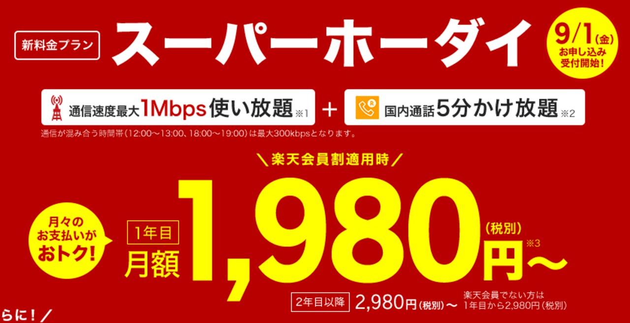 【楽天モバイル】高速データ通信を使い切っても通信速度最大1Mbpsで使える新プラン「スーパーホーダイ」