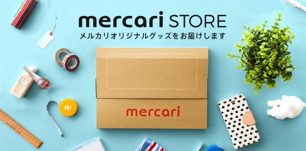 アプリ内で梱包資材など購入できる「メルカリストア」開始