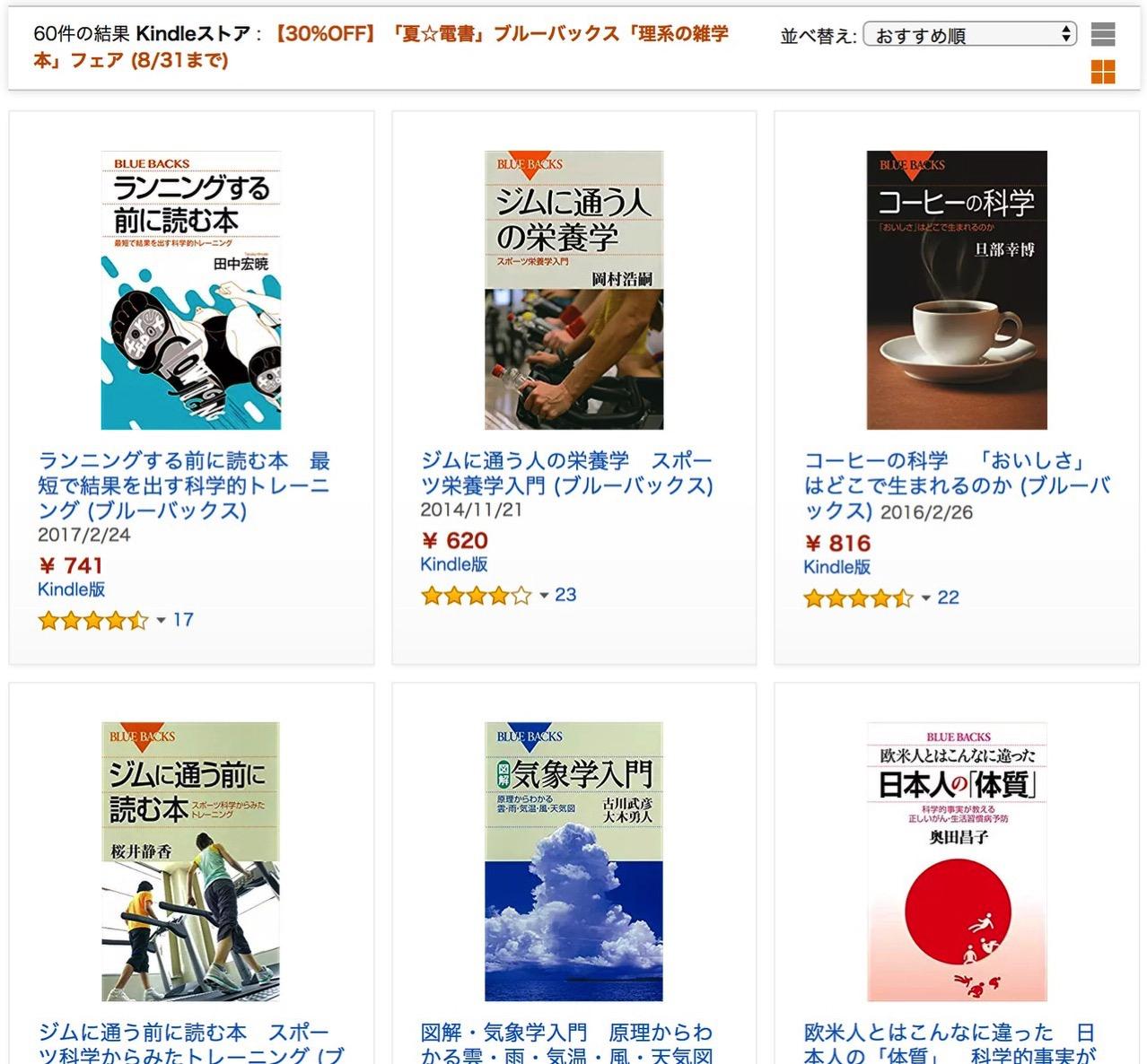 【Kindleセール】30%OFF!ブルーバックス「理系の雑学本」フェア(〜8/31)