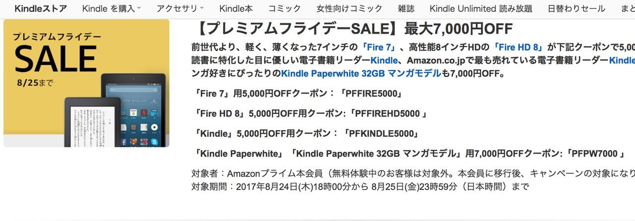 【プレミアムフライデーSALE】Kindle・Fire 7・Fire HD 8・Paperwhiteがプライム会員向けに最大7,000円オフ!