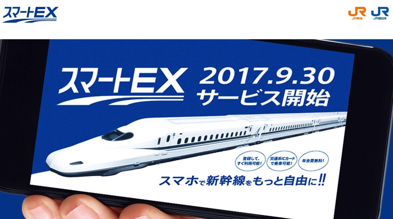 「スマートEX」Suicaとクレジットカードで新幹線予約&乗車が9/30より開始 〜Apple Pay Suicaも対応