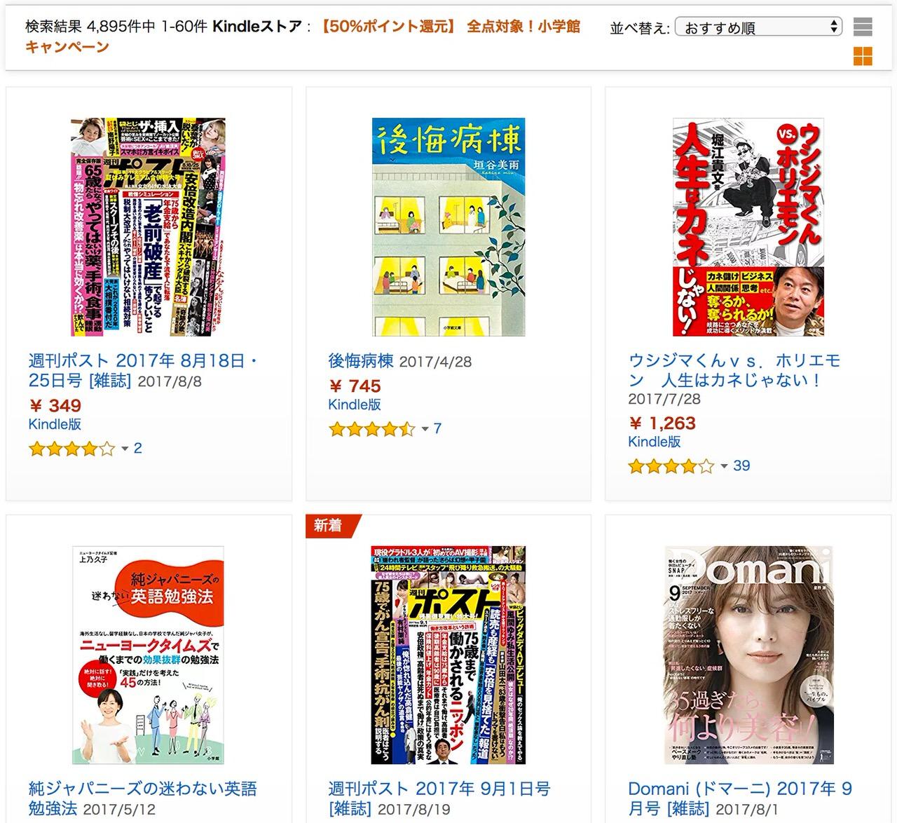 【Kindleセール】小学館の書籍、ラノベ、雑誌、グラビア写真集が全点対象の50%ポイント還元セール