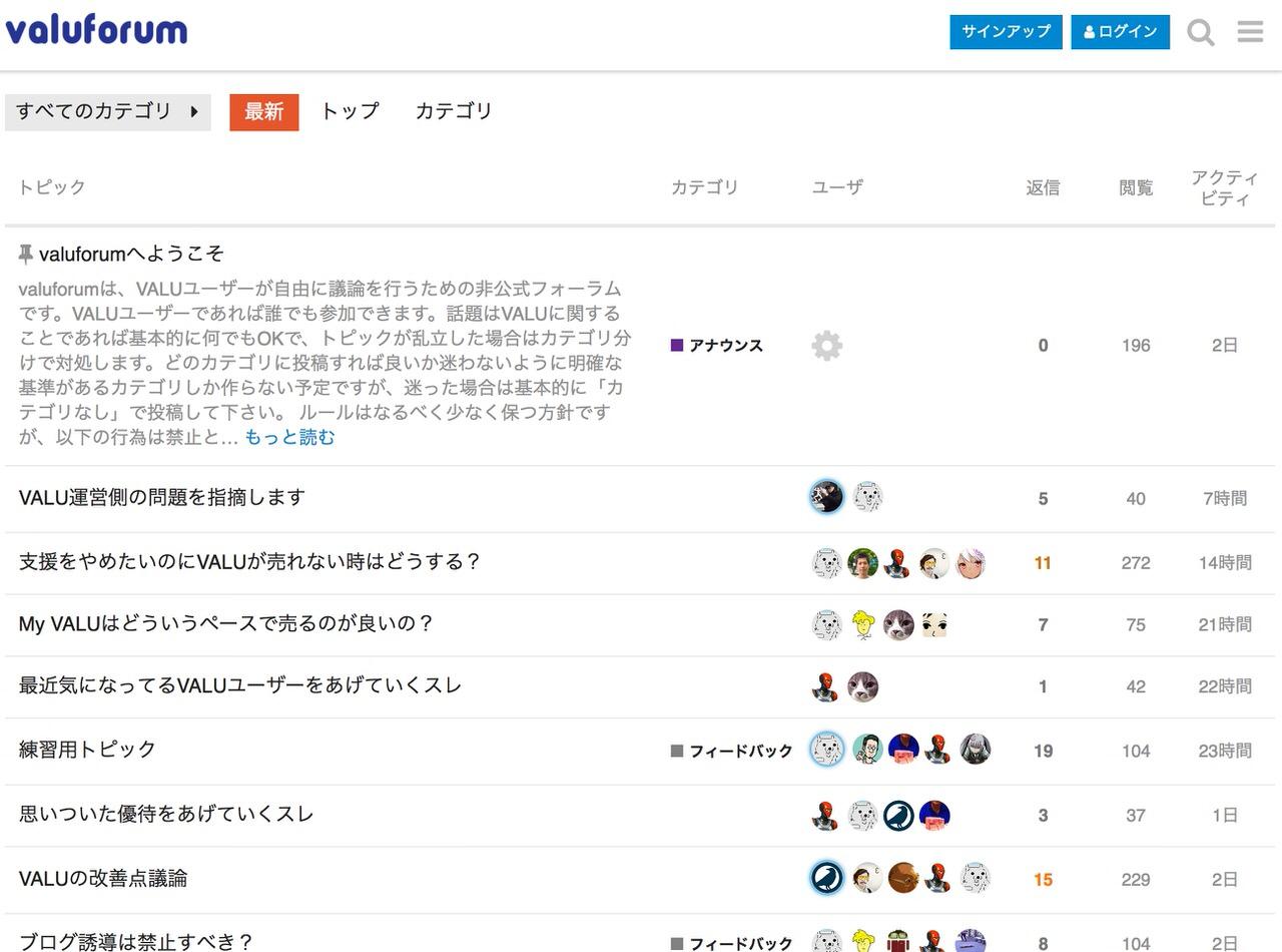 VALUユーザー向け非公式フォーラム「valuforum」
