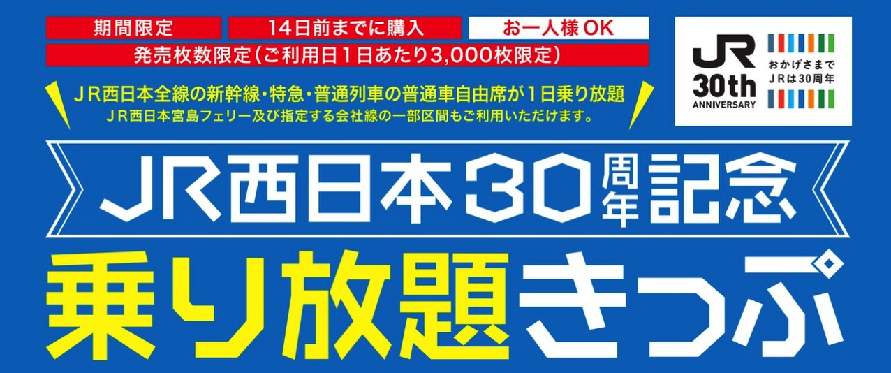 JR西日本全線が1万円で1日乗り放題になる「JR西日本30周年記念乗り放題きっぷ」発売