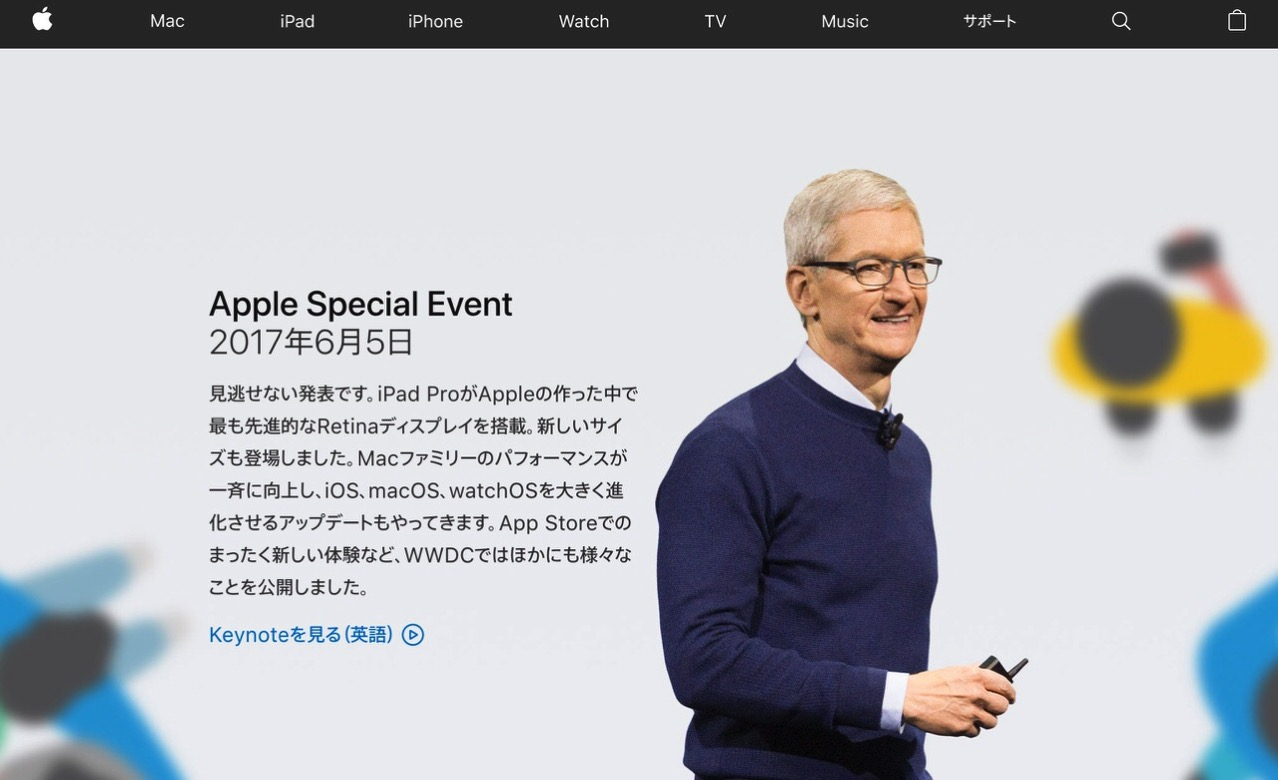 「iPhone 8」発表イベントは2017年9月12日に開催か