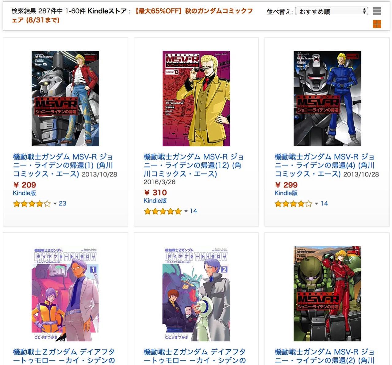【Kindleセール】最大65%OFF「秋のガンダムコミックフェア」(8/31まで)