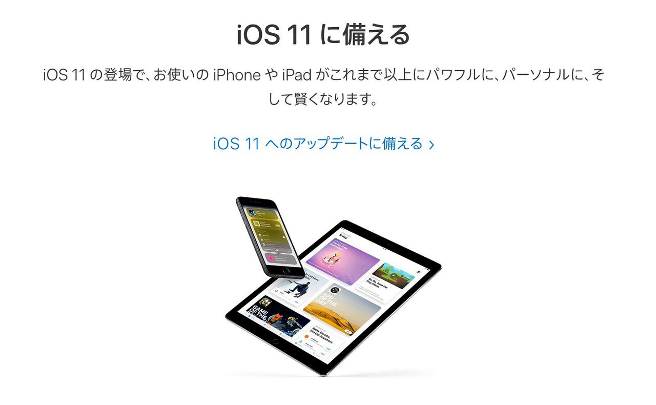 【iOS11】Appleがサポートページに「iOS 11に備える」を公開