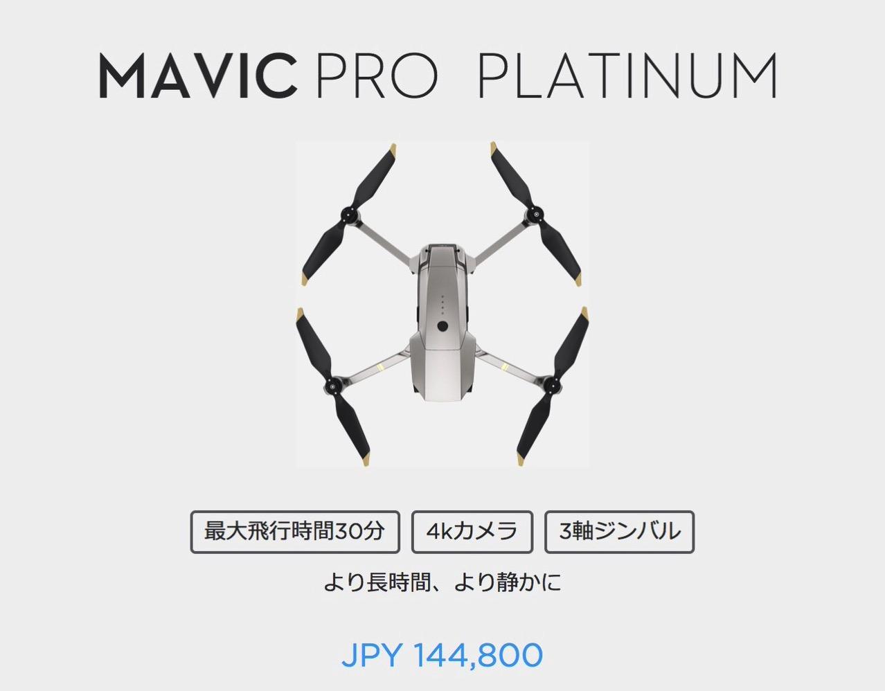 静音性を高め飛行時間も30分に伸びた「Mavic Pro Platinum」