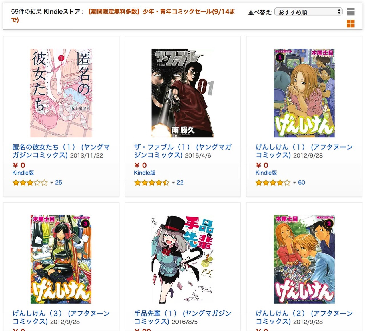 【Kindleセール】期間限定無料多数「少年・青年コミックセール」(〜9/14)匿名の彼女たち・ファブル・スモーキング・ラッキーマインなど