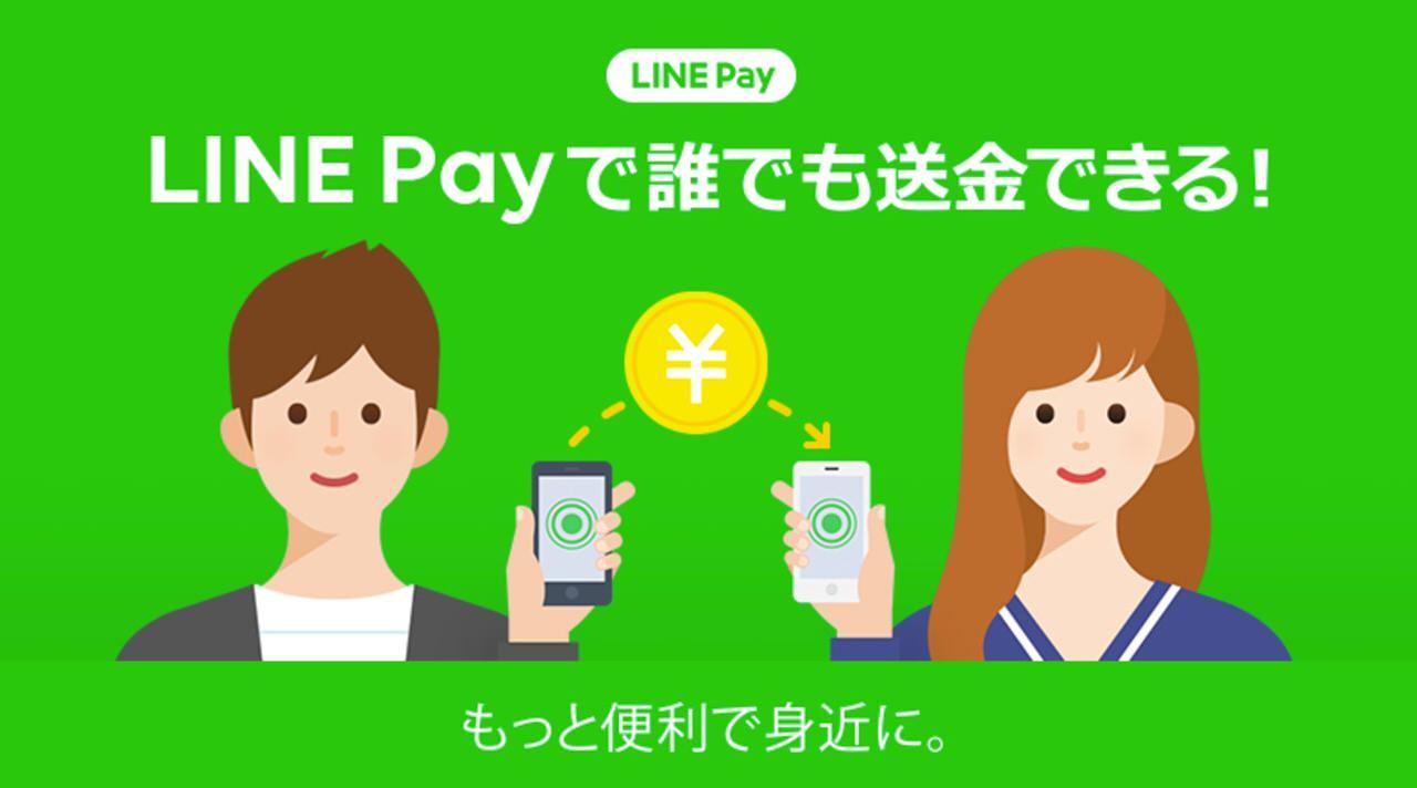 【LINE Pay】本人確認なしで送金可能に 〜2017年11月中旬から