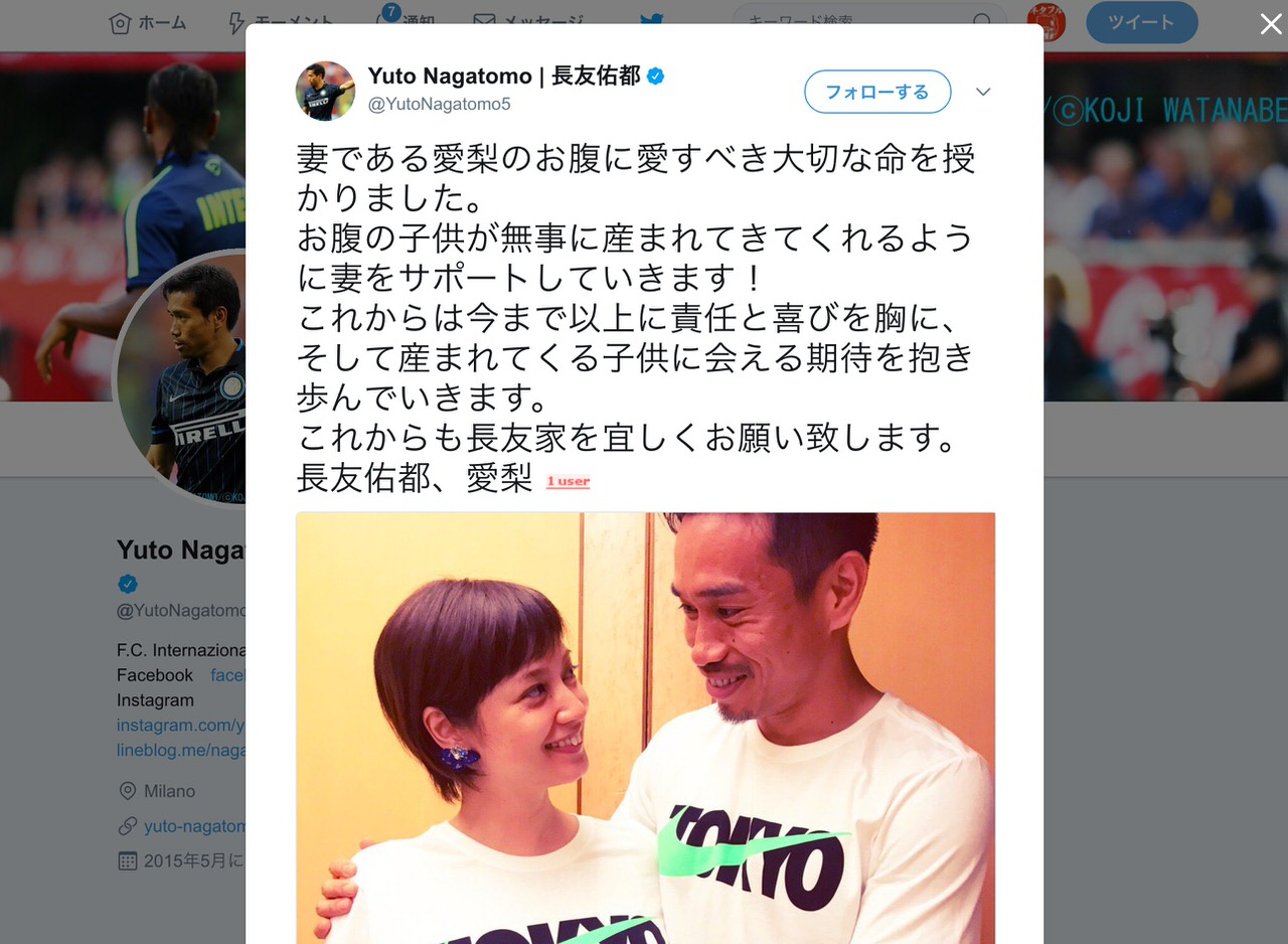 長友佑都、妻・愛梨の妊娠をTwitterで発表