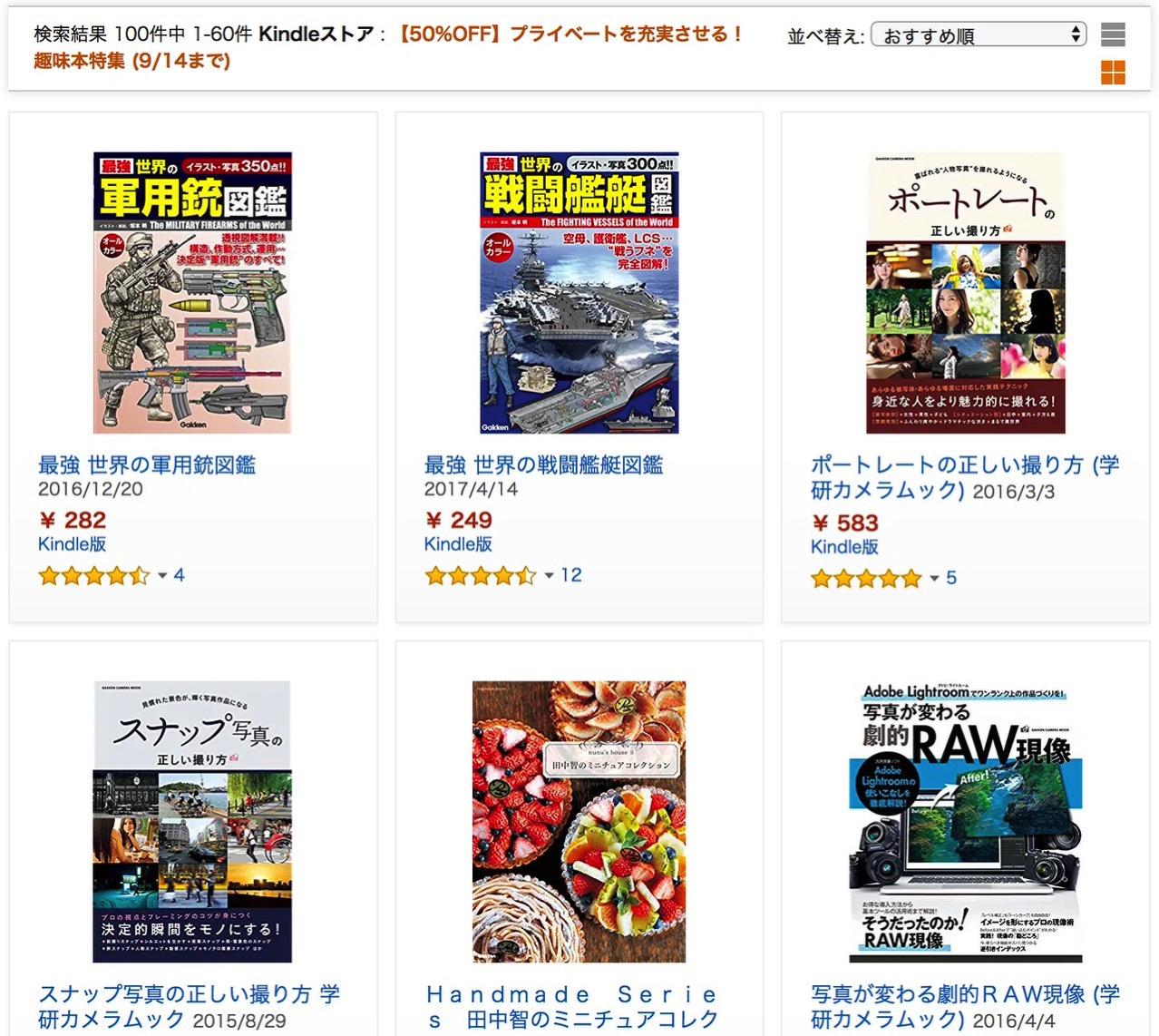 【Kindleセール】50%OFF「プライベートを充実させる!趣味本特集」(〜9/14)趣味本とはいったい‥‥