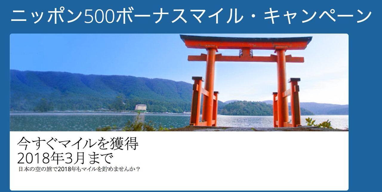JALでもANAでもLCCでも日本国内線の搭乗券で500マイルが貰えるデルタ「ニッポン500ボーナスマイル・キャンペーン」