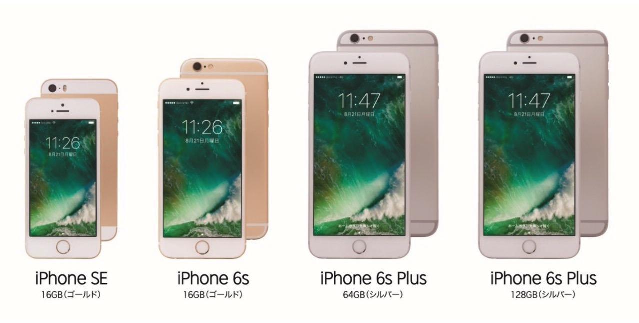 楽天モバイル、メーカー認定整備済みiPhoneの取り扱いを開始