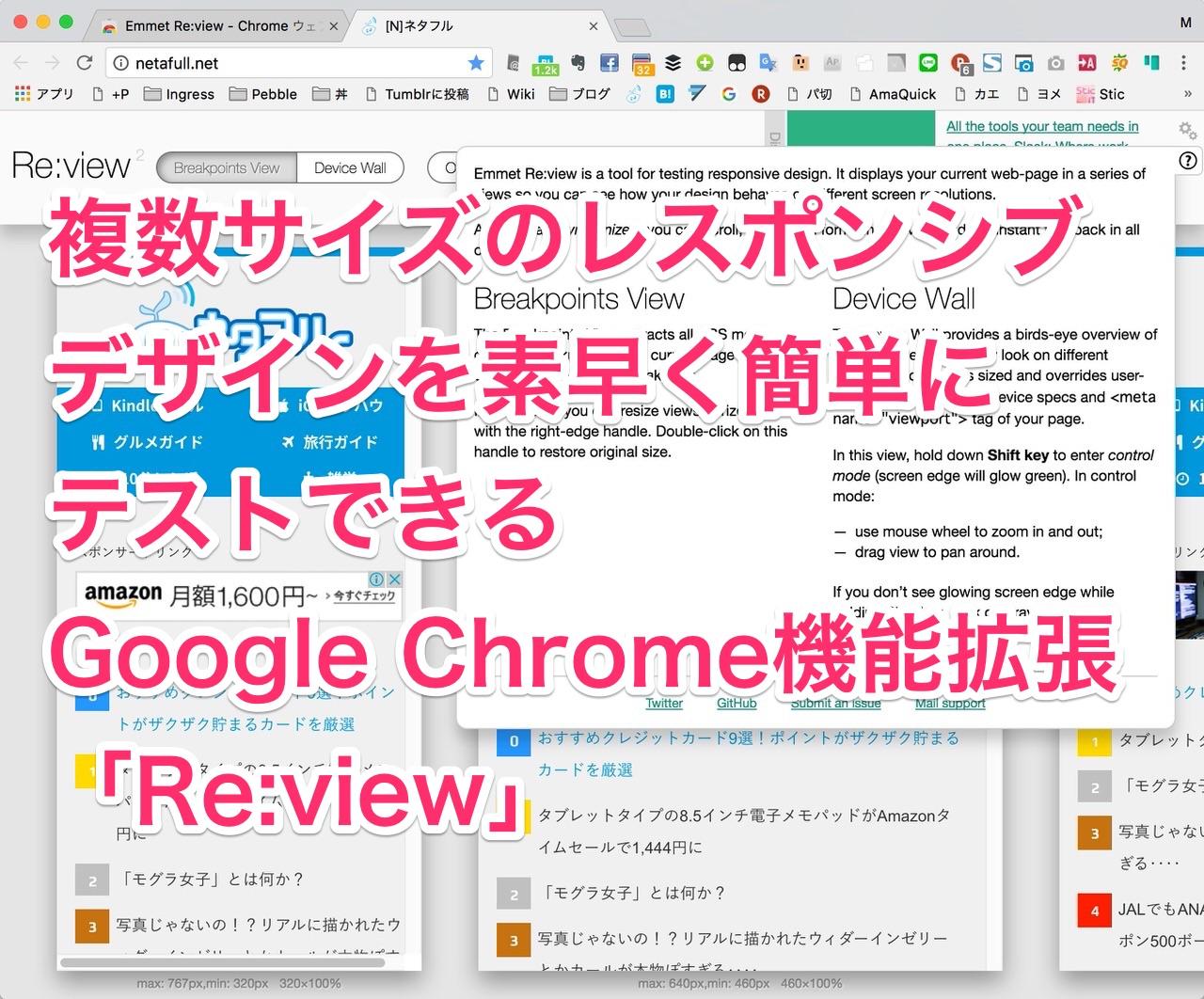 複数サイズのレスポンシブデザインを素早く簡単にテストできるGoogle Chrome機能拡張「Re:view」