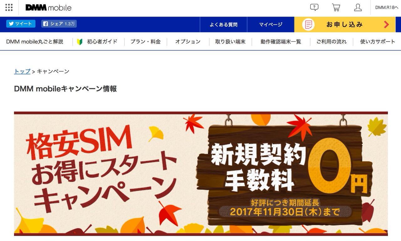 【DMMモバイル】新規契約手数料0円になる「格安SIMお得にスタートキャンペーン」延長を発表