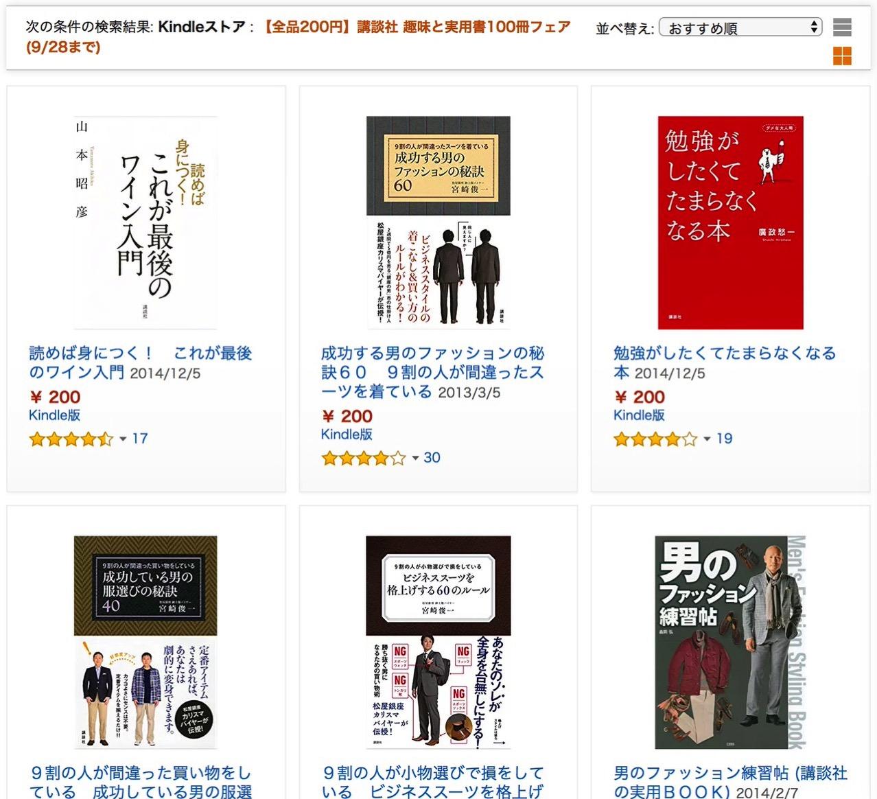 【Kindleセール】全品200円「講談社 趣味と実用書100冊フェア」(9/28まで)