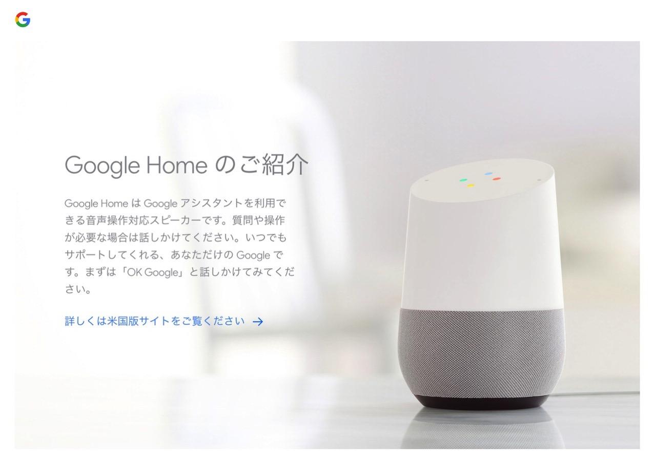 GoogleのAIスピーカー「Googleホーム」2017年10月上旬に日本で発売とNHKが報じる