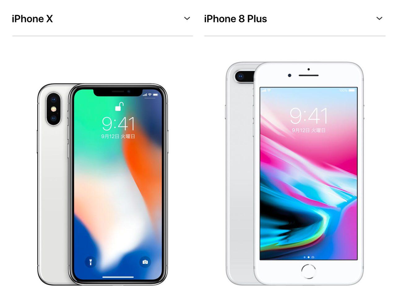液晶サイズが大きい「iPhone X(5.8インチ)」の方が「iPhone 8 Plus(5.5インチ)」より小さいって知ってた?