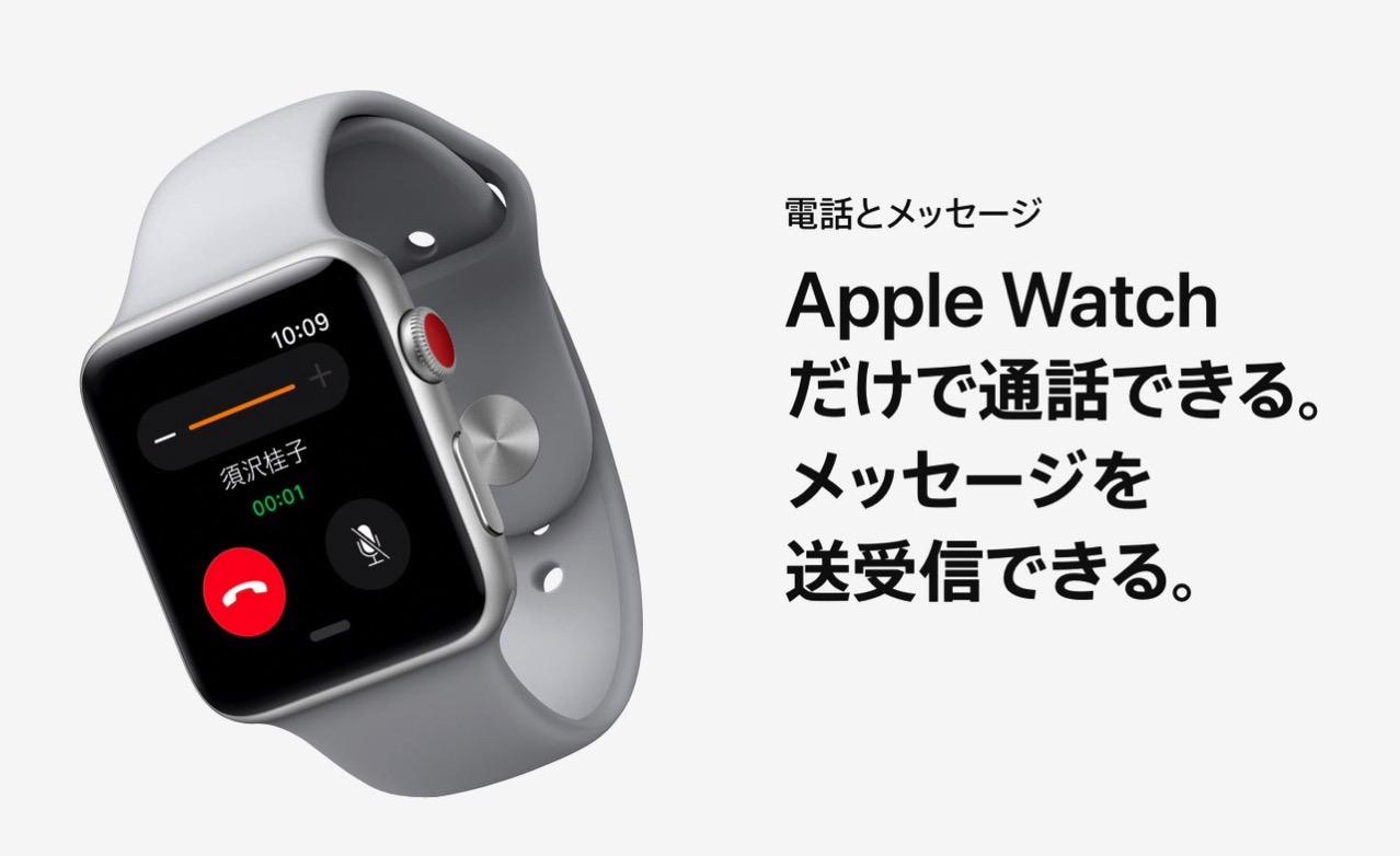 au、1つの電話番号をApple WatchとiPhoneでシェアできる「ナンバーシェア」発表