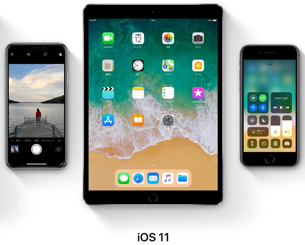 「iOS 11」9月19日に正式リリースと発表(米国時間)