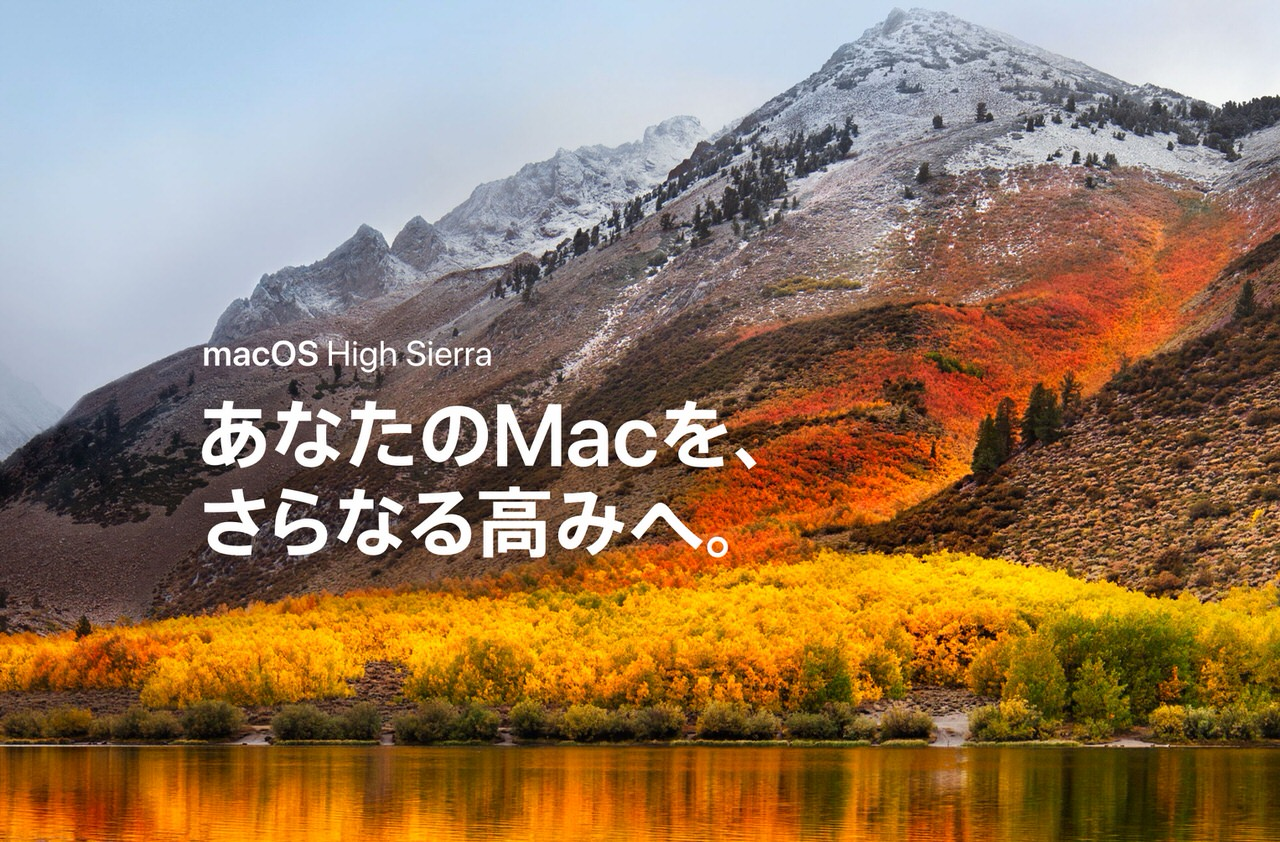 「macOS High Sierra」9月25日に正式リリースと発表(米国時間)