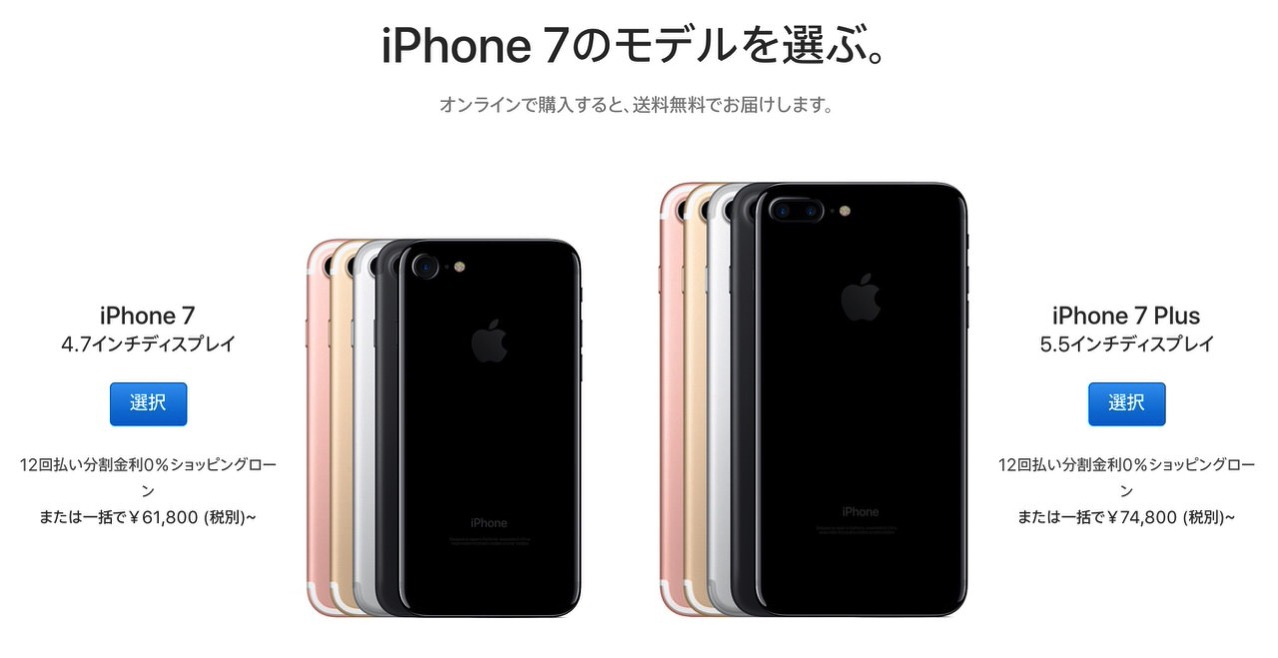 狙い目!?「iPhone 7/7 Plus」「iPhone 6s/6s Plus」「iPhone SE」が値下げ