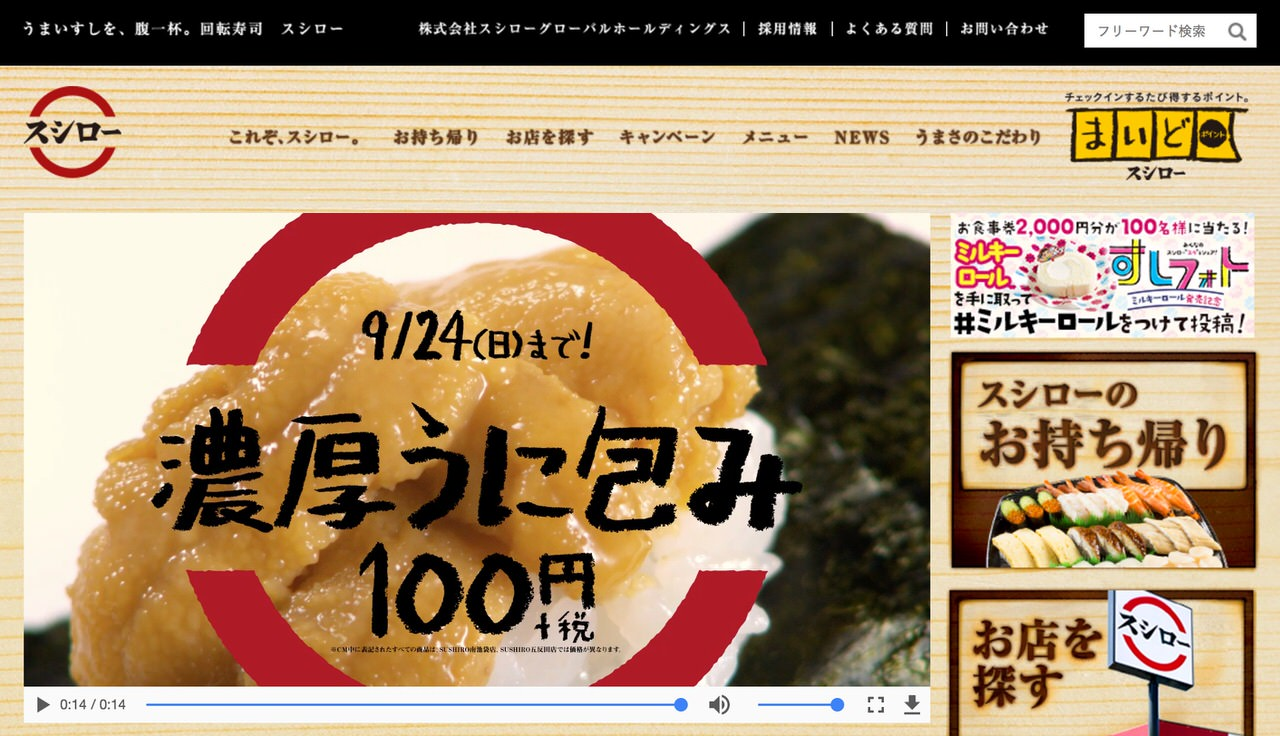 「スシロー」創業33年で全都道府県に出店を達成