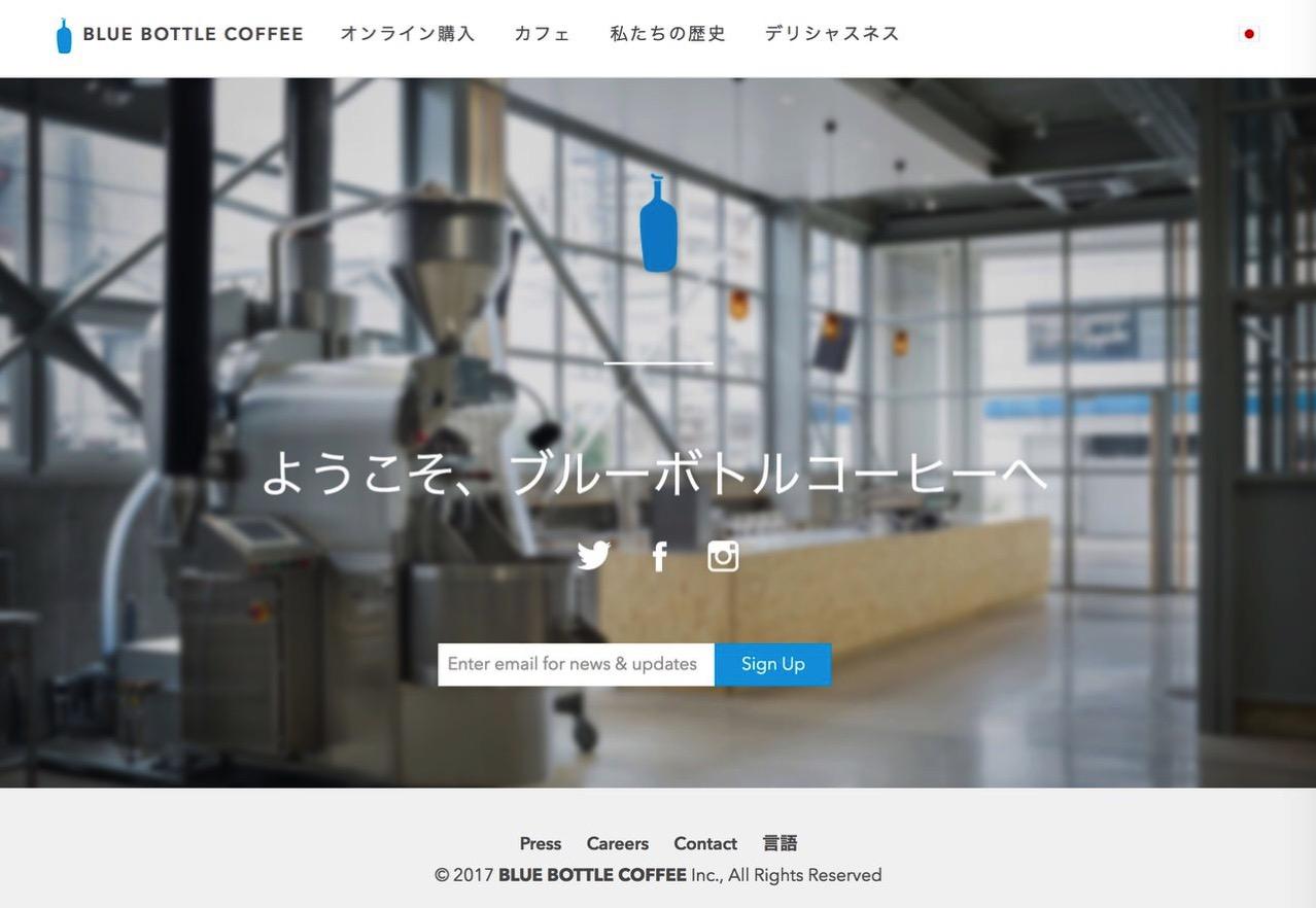 ネスレが「ブルーボトルコーヒー」を買収