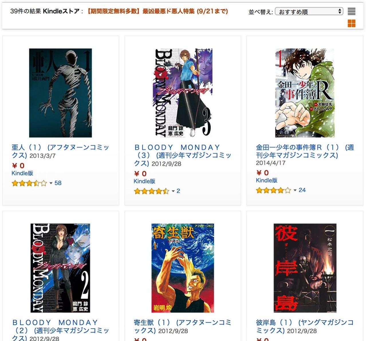 【Kindleセール】期間限定無料多数「最凶最悪ド悪人特集」(9/21まで)
