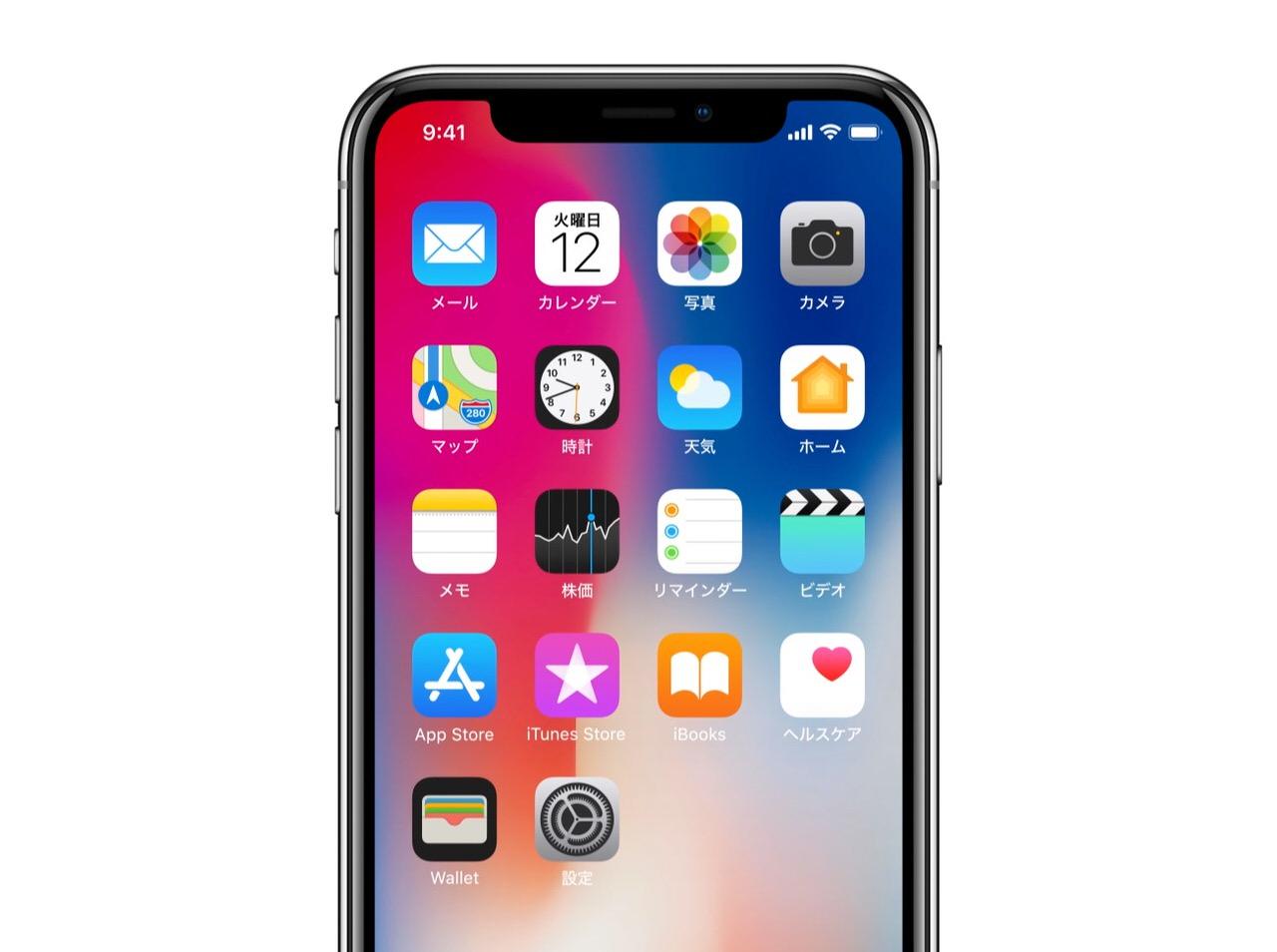 「iPhone Xの購入希望」は33.2% 〜マイナビニュースの調査より