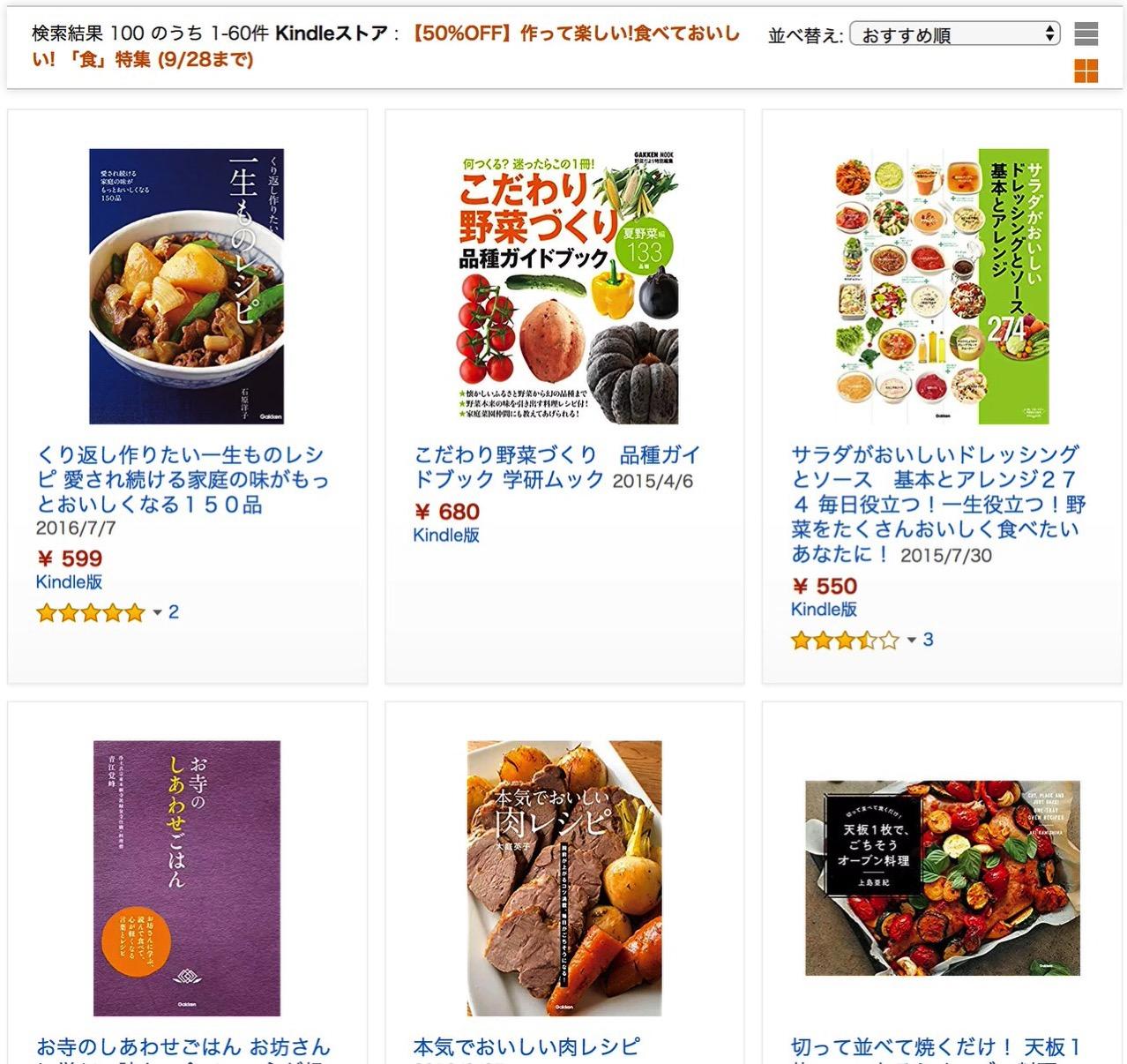 【Kindleセール】50%OFF!作って楽しい!食べておいしい!「食」特集(9/28まで)