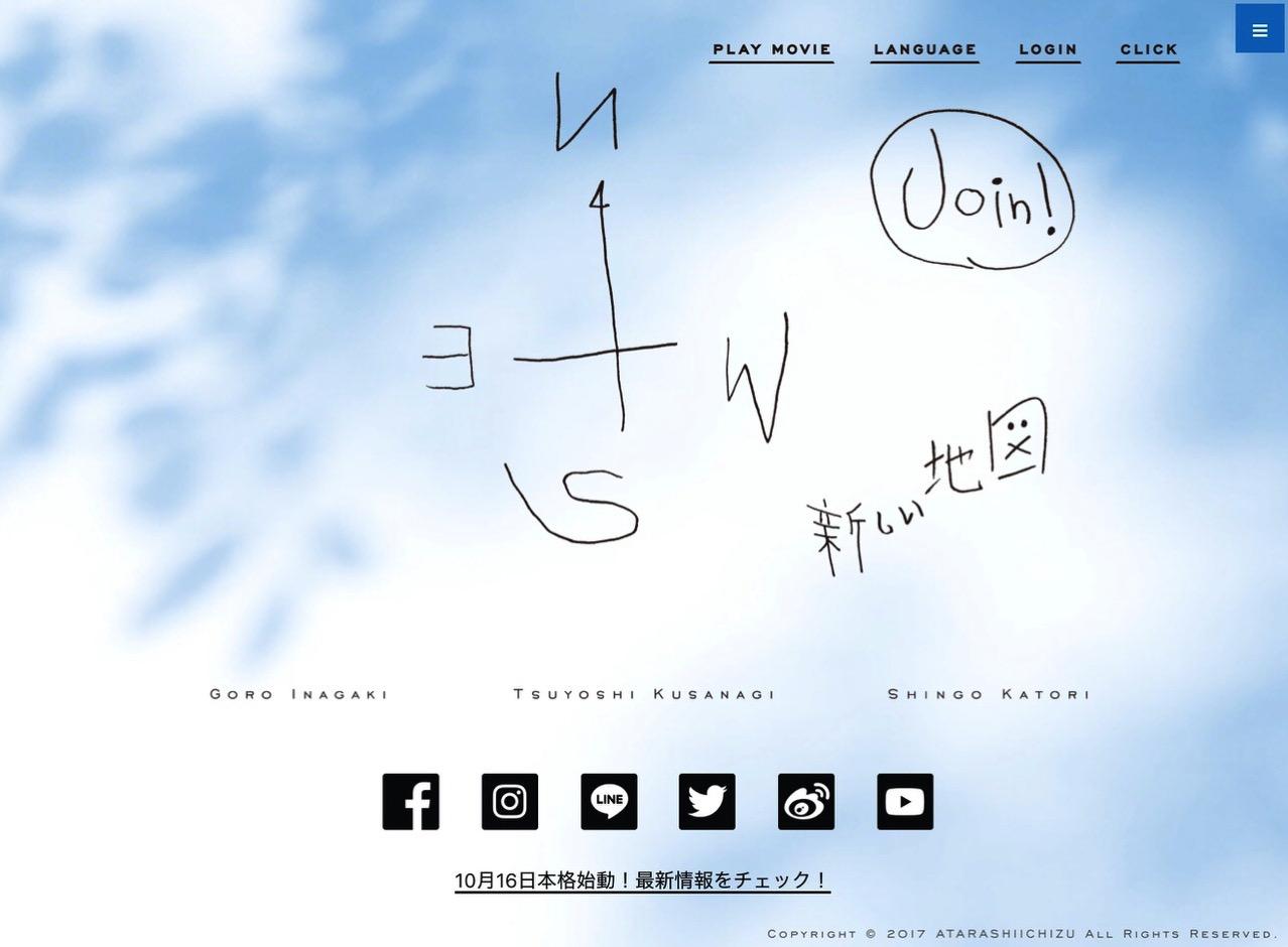 「新しい地図」元SMAPの3人が公式サイトを開設