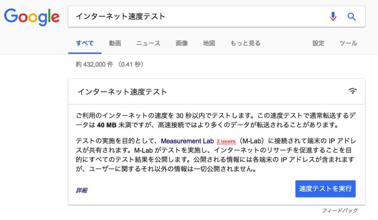 Google「インターネット速度テスト」とググるとスピードテスト可能