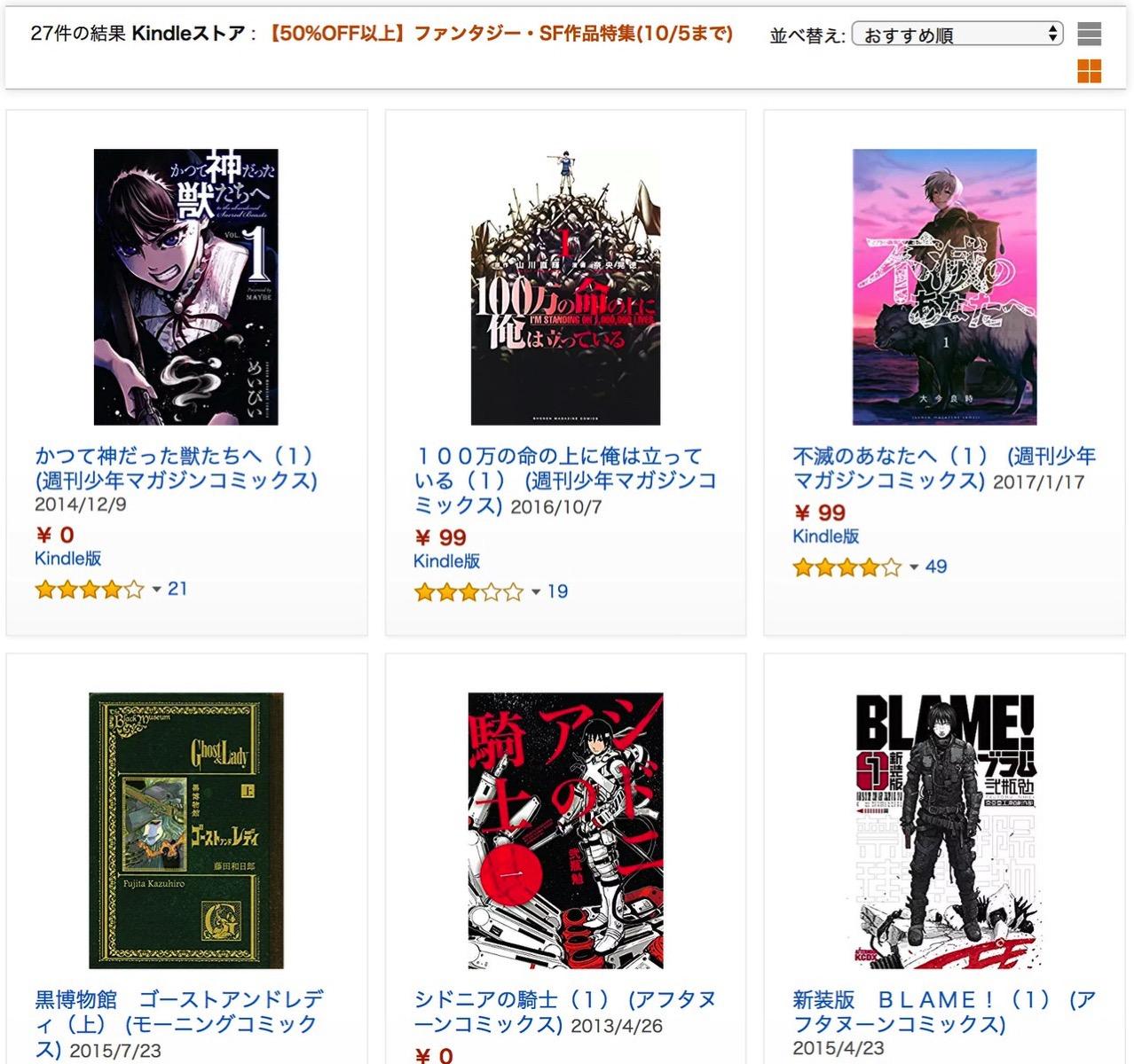 【Kindleセール】50%OFF以上&無料も多数「ファンタジー・SF作品特集」(10/5まで)