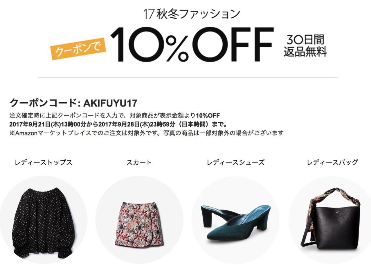 Amazon、17秋冬ファッションがクーポンで10%オフ(9/28まで)