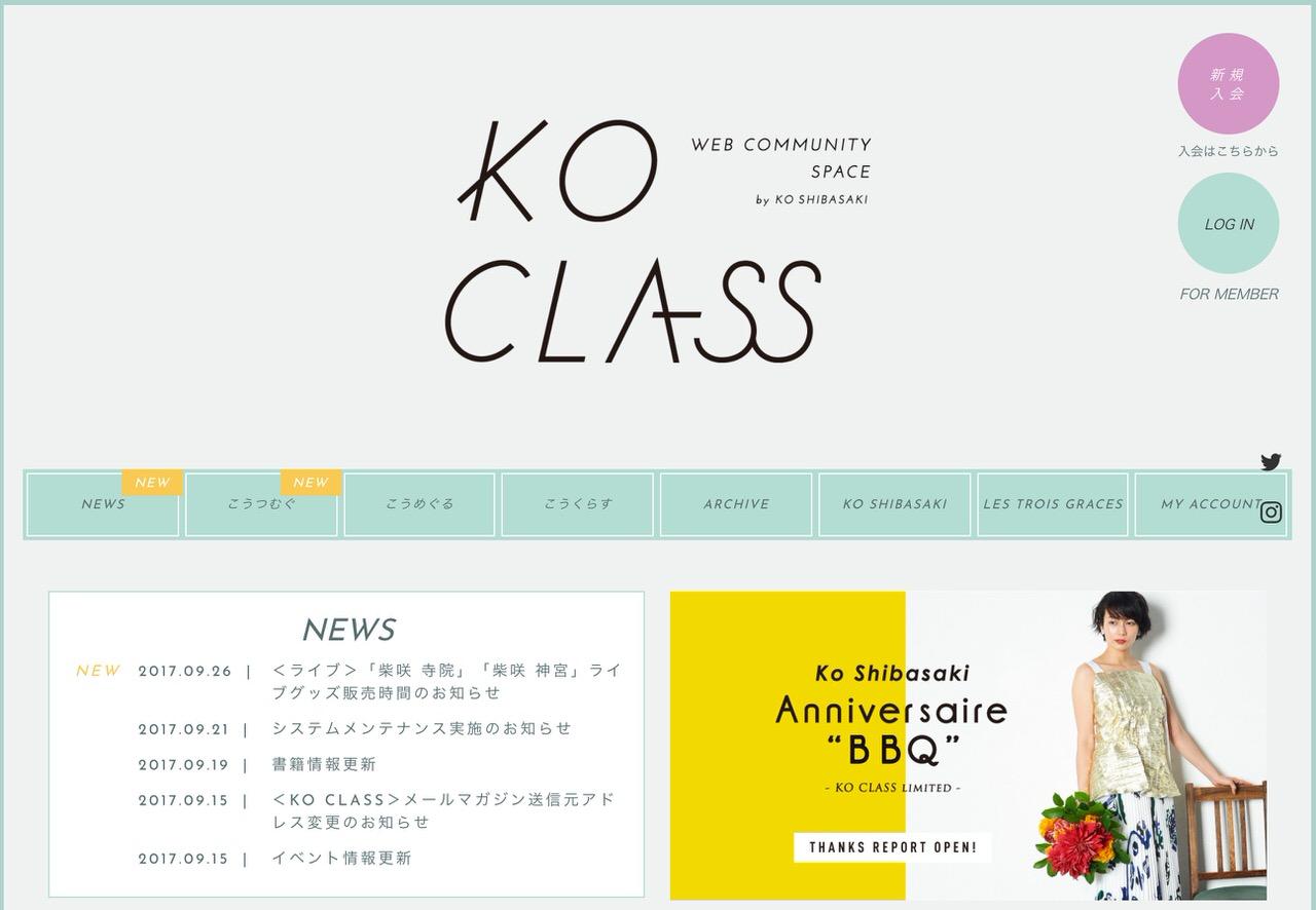 柴咲コウ、IT企業「レトロワグラース」のCEOを務めていることが明らかに 〜ファンクラブを運営