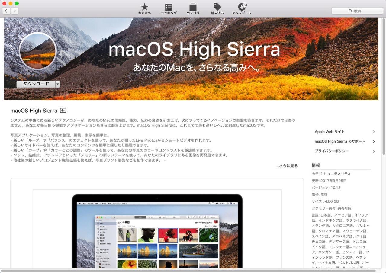 「macOS High Sierra」アップデートに1時間20分くらいかかった