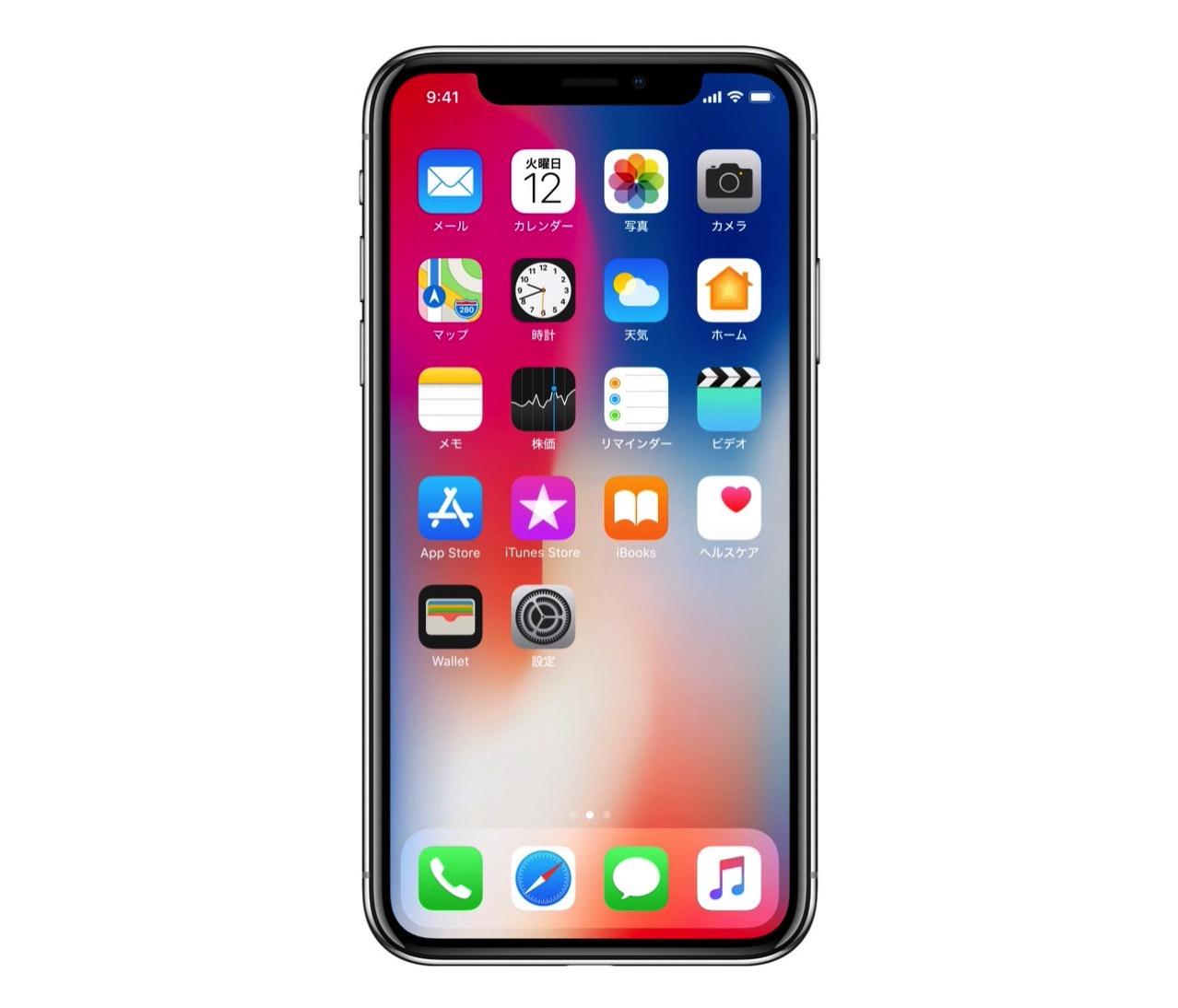 【iPhone X】バッテリー容量は2,716mAh、RAMは3GB