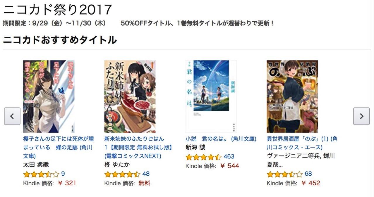 【Kindleセール】50%OFFタイトル・1巻無料タイトルが週替わりで更新される「ニコカド祭り2017」(11/30まで)