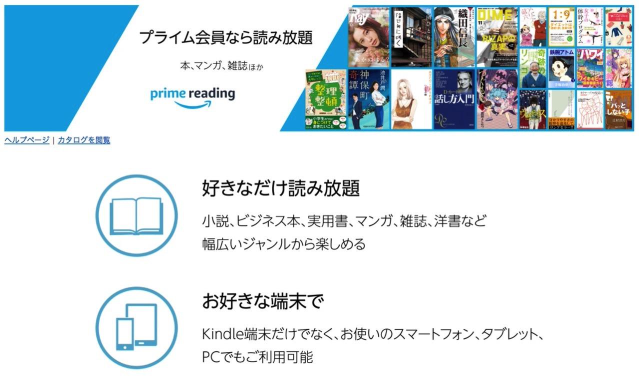 「プライムリーディング(Prime Reading)」Amazonプライム会員向け読み放題サービス